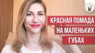 Как носить красную помаду на маленьких губах(Самые свежие новинки моды и красоты на нашем канале! Подпишись!, 2016-04-12T10:01:41.000Z)
