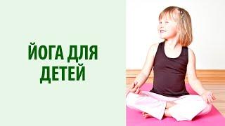 Йога для детей. Урок гимнастики для детей: суставная гимнастика для детей. Yogalife(Йога для детей. Урок гимнастики для детей http://stress.hatha-yoga.com.ua/ - получи бесплатный видео-тренинг + книгу «Йога..., 2014-09-22T07:23:05.000Z)