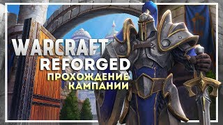 Warcraft 3 Reforged Прохождение Кампании. Начало #1