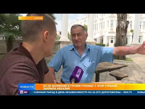 Абхазия вспоминает погибших при защите республики от Грузии