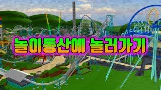 로블록스(Roblox) 놀이공원에 놀러가요 롤러코스터를 타요 와~~~ [모바일](ROBLOX Point - Theme Park) - 동동