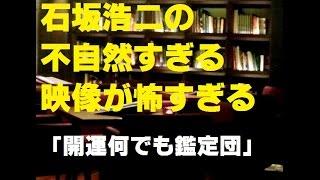 【石坂浩二 不自然すぎる映像が怖い】 島田紳助が引退後、あの長寿番組...