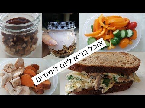 הכנה מראש: מה אני אוכלת ביום לימודים (בריא וטעים)!