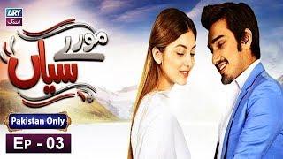 Moray Saiyaan Episode 03 - ARY ZIndagi Drama