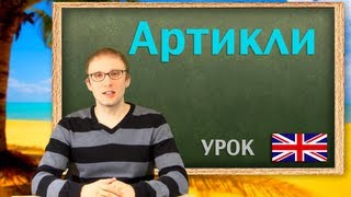 Артикли. Урок английского языка. (Внимание! 16+)