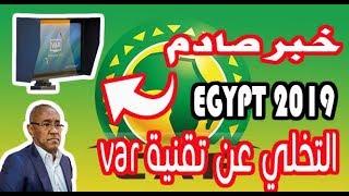 """خبر صادم الـ'VAR' لن تكون حاضرة في دور المجموعات وثمن نهائي """"الكان"""""""