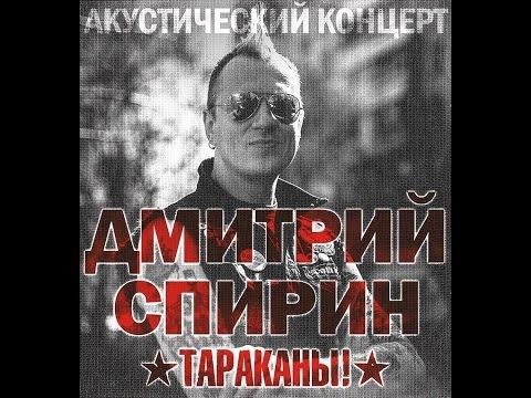 Дмитрий Спирин (ТАРАКАНЫ!) - Акустика @ ROCKSTAR BAR (22.03.2016)
