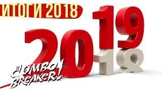 Подводим итоги 2018 года  Лучшие игры, кино и сериалы