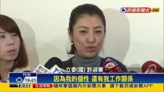 美女立委許淑華 戀上藝人小潘潘弟-民視新聞