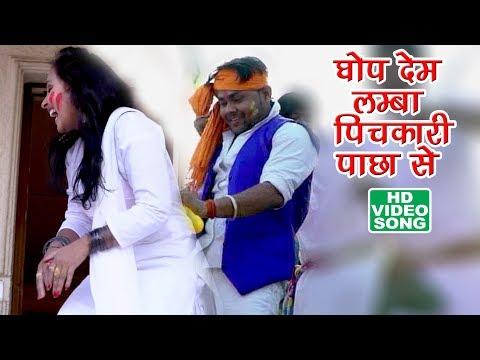 HOLI DHAMAKA !! Deepak Dildar हिट होली - Ghop Deb Lamba Pichkari Se - Superhit Bhojpuri Holi Songs