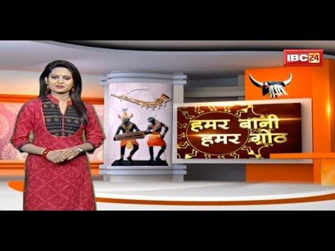 Chhattisgarh News: दिन भर की बड़ी खबरें छत्तीसगढ़ी में || 20th April 2018