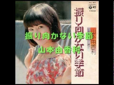 山本由香利「振り向かない季節」