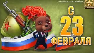 ZOOBE зайка  Поздравление с 23 Февраля