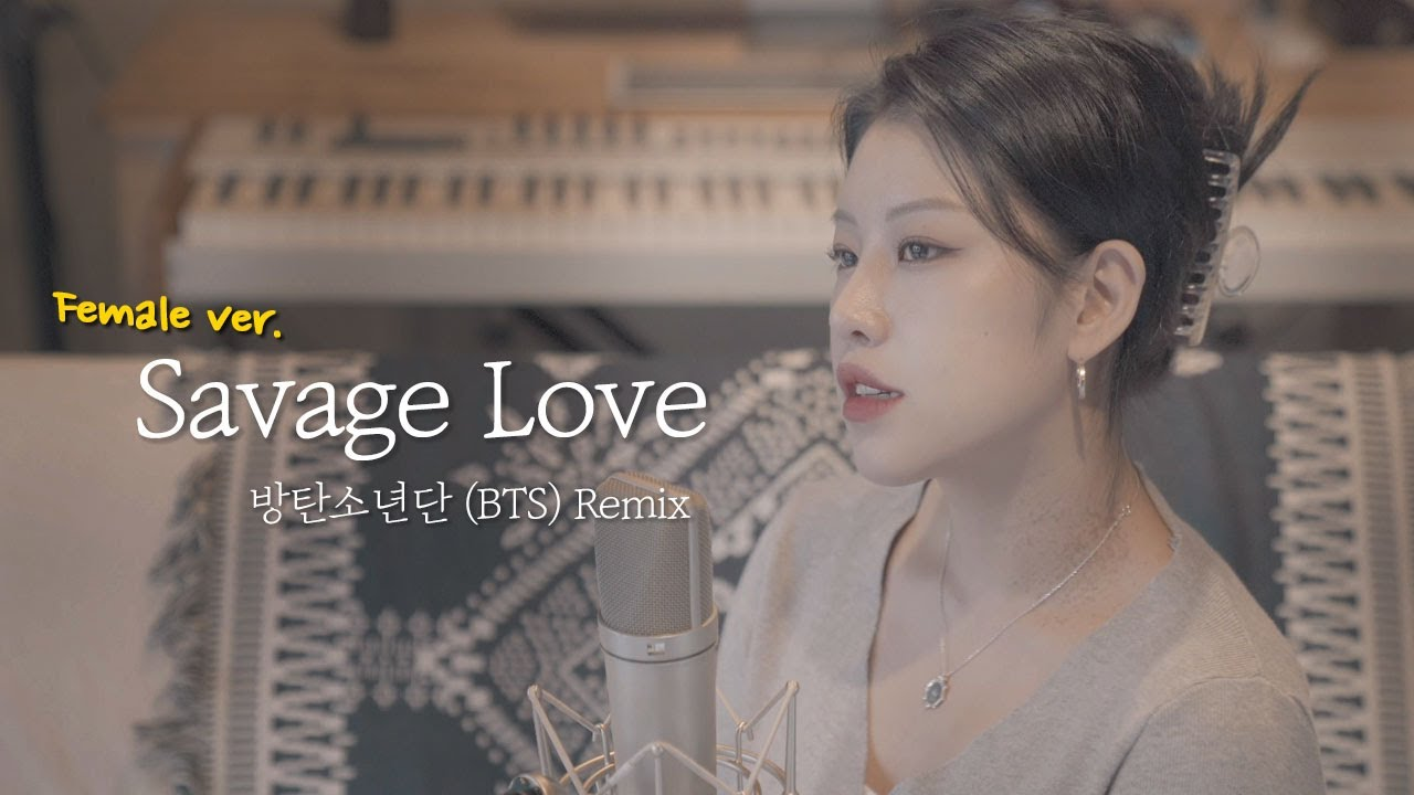 "[Female ver] BTS Remix "" Savage Love ""cover by TIN ❤│Jason Derulo & Jawsh 685│노래추천 │ Coversong │ Pop"