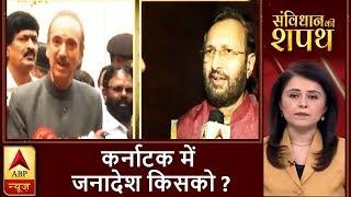 संविधान की शपथ: कर्नाटक में जनादेश किसको बीजेपी को या कांग्रेस-जेडीएस को? बड़ी बहस | ABP News Hindi