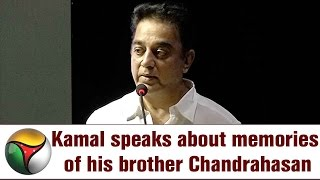 Actor Kamal Hassan Emotional Speech about  his brother Chandrahasan