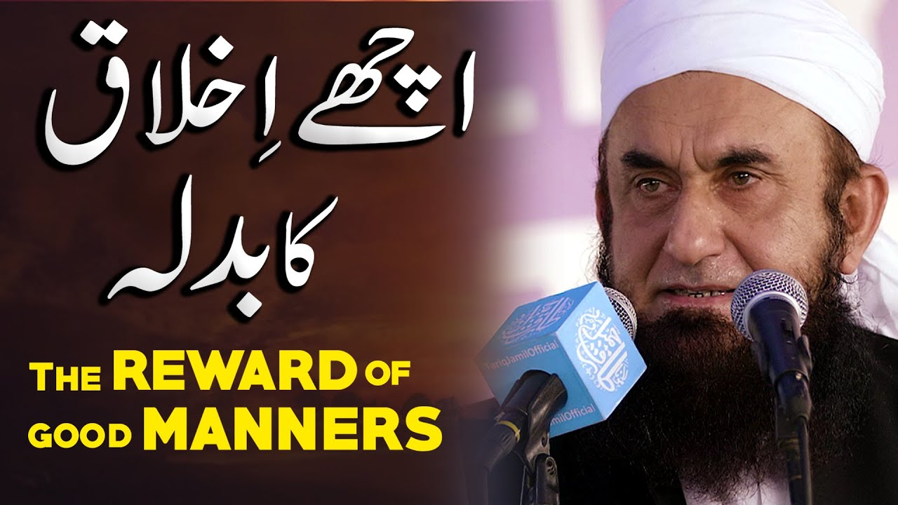 The Reward of Good Manners | Achay Ikhlaq - Molana Tariq Jameel Latest Bayan 12 August 2020