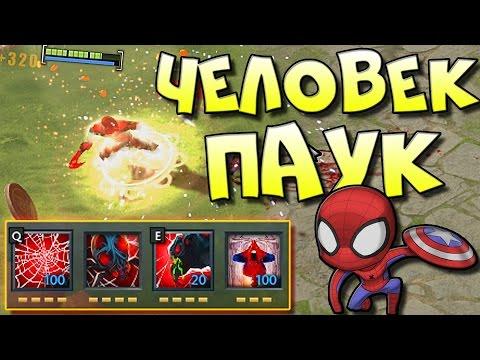 видео: ЧЕЛОВЕК ПАУК В ДОТА 2 | comics heroes wars - imba show