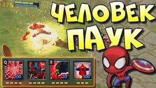 ЧЕЛОВЕК ПАУК В ДОТА 2 | COMICS HEROES WARS - IMBA SHOW