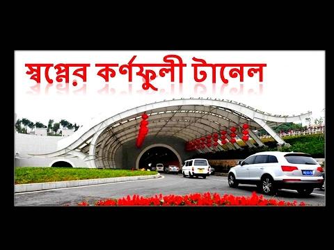Proposed Karnaphuli Tunnel demo (কর্ণফুলী নদীর নিচে টানেল কেমন হবে)