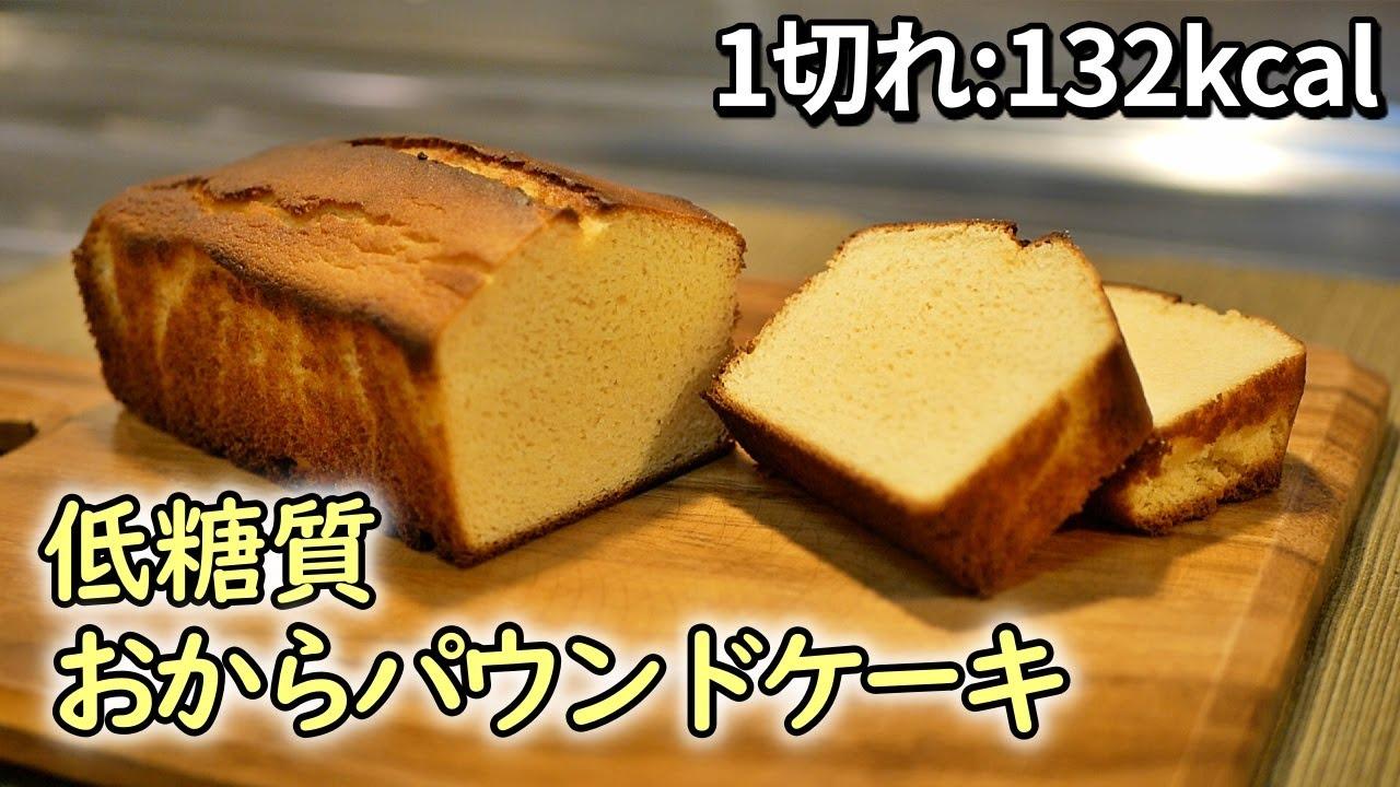おからパウンドケーキの作り方。超ヘルシーだけど美味しさ保証します!【糖質制限ダイエットレシピ】簡単低糖質料理Low Carb