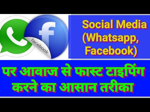 Fast typing through your own voice on Whatsapp, Facebook
