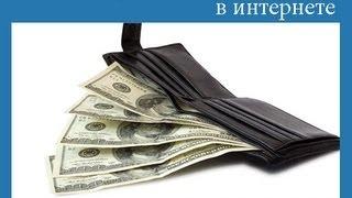 Как заработать 150 рублей за 2 минуты? Все просто.