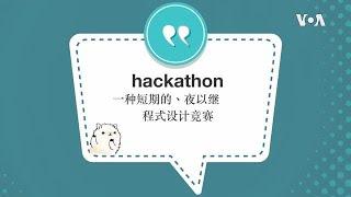 学个词 ---hackathon