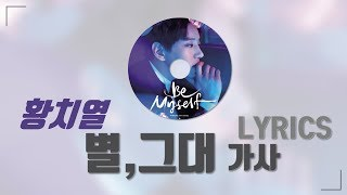황치열(Hwang Chi Yeul) - 별, 그대 (The Only Star) [가사 Lyrics]