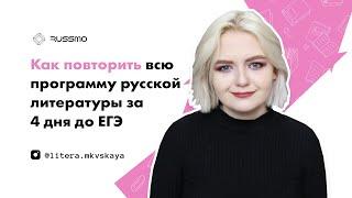 как повторить всю программу русской литературы за 4 дня до ЕГЭ ЕГЭ ЛИТЕРАТУРА 2020 RUSSMO