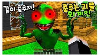 👽춤추는 살인 괴물 외계인를 피해라!! '춤추면서 따라온다.. 무서워..'(잉여맨 아오오니저택  마인크래프트)
