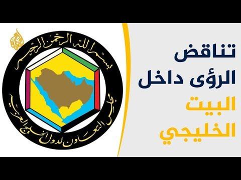 البيان الختامي للقمة الـ39 وتناقض الرؤى داخل البيت الخليجي  - نشر قبل 2 ساعة