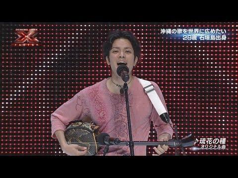 宜保和也 Kazuya Gibo STAGE2  X Factor Okinawa Japan