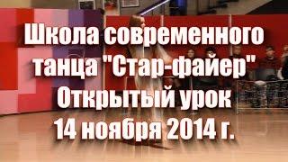 """Открытый урок Школы современного танца """"Стар-Файер"""" 14.11.2014 г."""