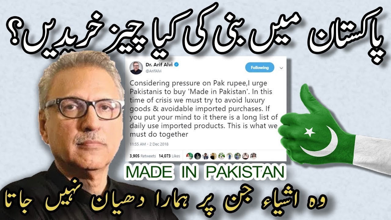 President Arif Alvi Made In Pakistan Campaign - What Pakistan Produces?  Pakistan Kya Banata Hai?