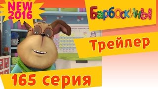 Барбоскины - Фуэте. Трейлер новой 165 серии. Премьера 26 августа 2016