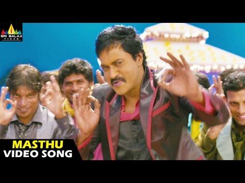 Mroduku Songs   Masthu Masthu Video Song   Sunil, Isha Chawla   Sri Balaji Video