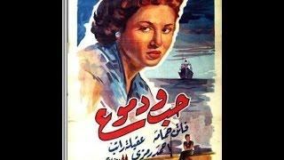 فيلم حب ودموع