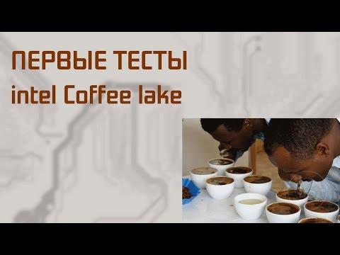 Что известно про intel Coffee lake по первым тестам?