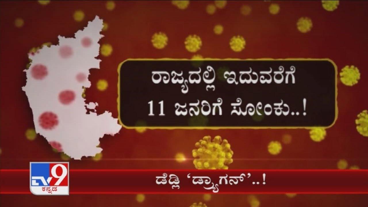 Medical Education Minister Dr K Sudhakar Confirms 11 Positive Covid-19 Cases In Karnataka