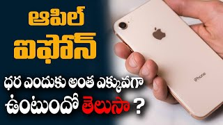 Why Apple is So Expensive in Telugu | Why Iphone is Expensive in Telugu | Apple Story in Telugu