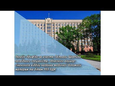 Миколаївська ОДА: Онлайн-брифінг за участю Світлани Щербини