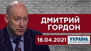 Гордон у Мартиросяна. Что американцы сделают с Путиным, война с олигархами, покушение на Лукашенко