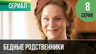 ▶️ Бедные родственники 8 серия | Сериал / 2012 / Мелодрама