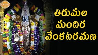 Lord Balaji Devotional 2019 Song | Tirumala Mandira Venkataramana Song | Telugu New Bhakti Song