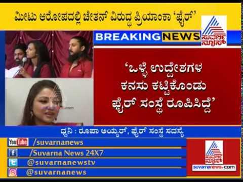 #MeToo Movement: Priyanka Upendra Resigns To FIRE