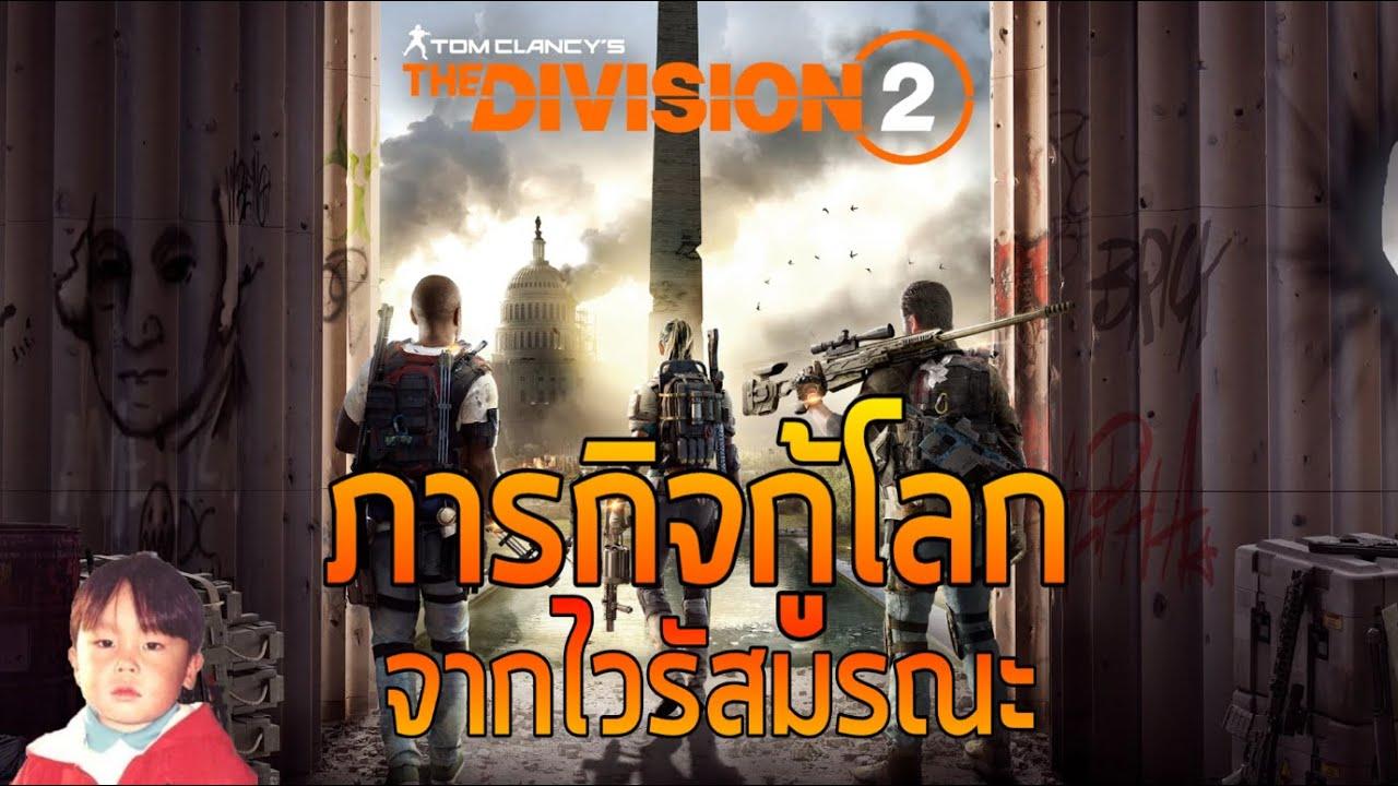 Tom Clancy's The Division 2 ภาคต่อของไวรัสมรณะถล่มโลก !!