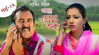 Hablur Prem Shuru | Part 02 | Shamim Zaman | Ahona Ahmed | Sharat Telefilm |