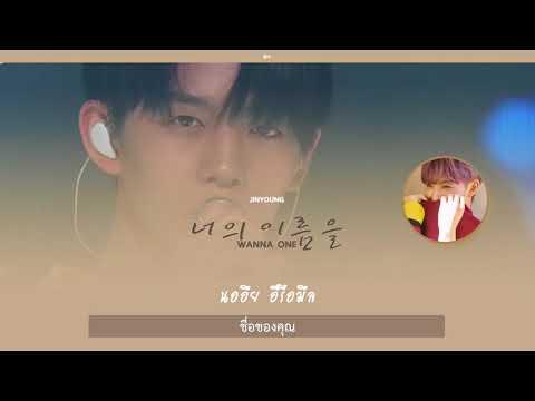 Free Download 「thaisub」 Wanna One (워너원) - I'll Remember/your Name (너의 이름을) Mp3 dan Mp4