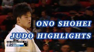 Ono Shohei Judo Highlights 2015 - 大野将平 2015年 柔道ハイライト